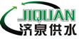 宁夏济泉供水设备有限公司
