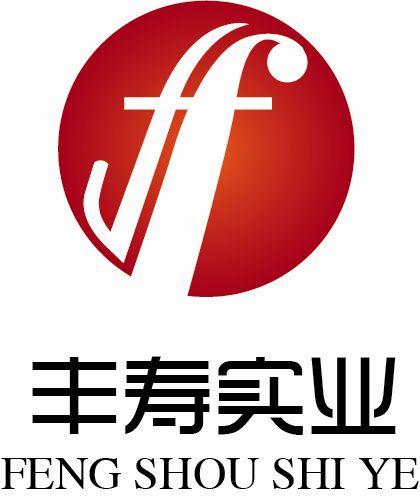 上海丰寿实业有限公司