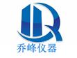 上海喬峰實驗室betway必威手機版官網betway手機官網