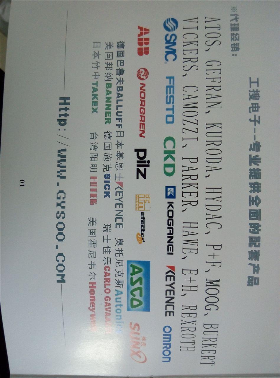 东莞市金瑞工业自动化设备有限公司(东莞市工搜电子有限公司)