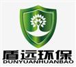 上海盾远环保科技工程有限公司