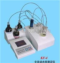 KF-4全自動水份測定儀/化工研究院KF-4水份儀