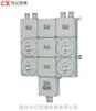 新疆,内蒙防爆配电箱,厂家定做优质防爆配电箱,供应防爆配电箱