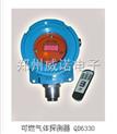 可燃氣體探測器QD6330
