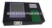 單功能食品安全/二氧化硫快速檢測儀
