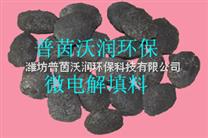 铁碳填料||申报低价促销