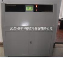 武漢紫外老化試驗箱