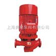 立式恒壓切線消防泵,上海消防泵