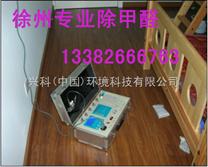 室內甲醛濃度多少是合格?興科甲醛濃度檢測儀