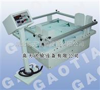 GT-MZ-100模拟运输振动试验台