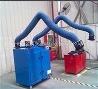 双臂移动式焊接烟尘净化器