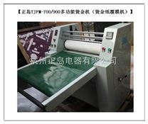 TJFM-700广州印刷烫金腹膜机厂家