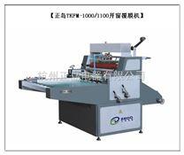 SKM-1000台州开窗覆膜机