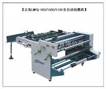 LMFQ-1100深圳印刷拉膜分切机