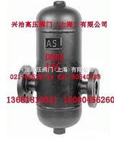 AS蒸汽汽水分离器
