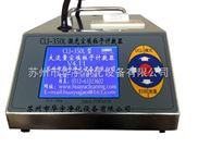 CLJ-350L型激光尘埃粒子计数器AC-DC