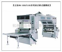 FM-1000上海水性过桥覆膜机报价