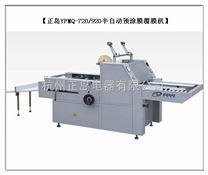 YFMQ-720上海自动分切覆膜机价格