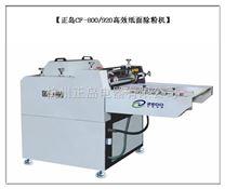 CF-920上海印刷除粉机品牌