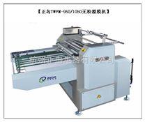 TWFM-950常州印刷无胶覆膜机价格