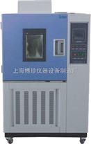 HS050A 高溫高濕試驗箱,恒溫恒濕箱,恒定濕熱試驗箱,上海博珍試驗箱