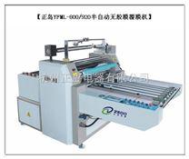 台州印刷全自动覆膜机哪家好