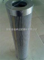 21FH1330-36-14-50(福林)汽轮小机滤芯