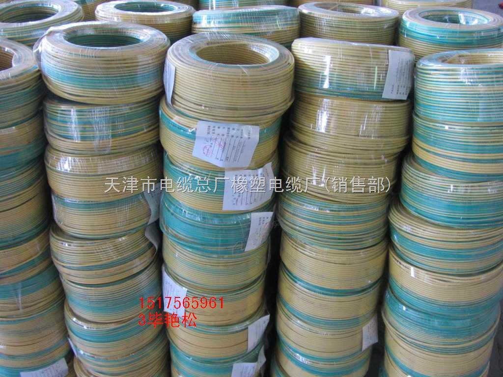 bv-建筑用室内布线bv线国标价格-天津市电缆总厂橡塑