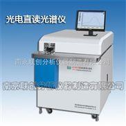 光电直读光谱分析仪 火花光谱仪 联创