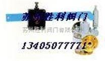 苏州GA49H、A49H型脉冲式安全阀特点,苏州安全阀供应