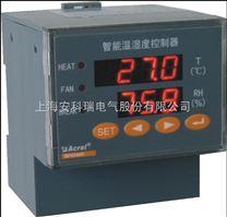 安科瑞導軌式安裝智能型溫濕度控製器WHD90R-11