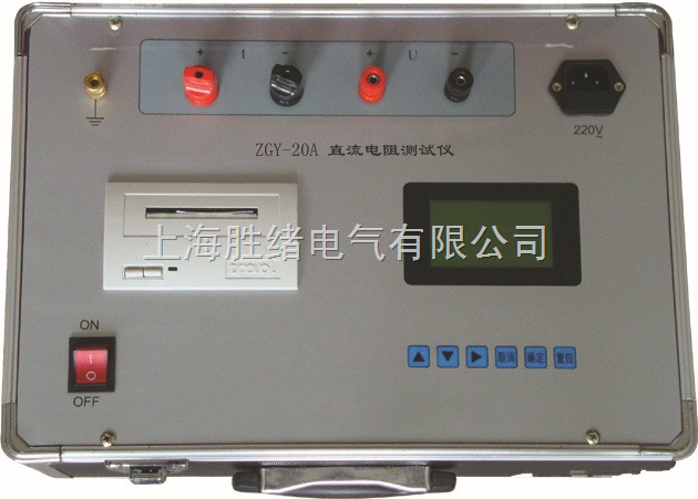 ZGY-1A直流电阻测试仪厂家