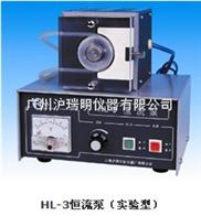 HL-3B恒流泵,恒流泵HL-3B蠕動泵<上海滬西HL-3B>