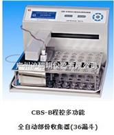 CBS-B全自動部份收集器,上海滬西CBS-B