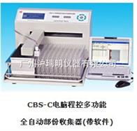 CBS-C全自動部份收集器,上海滬西CBS-C