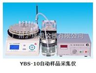 YBS-10樣品采集儀,上海滬西YBS-10采集儀百仙牌