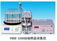 YBS-100自動樣品采集儀/上海滬西YBS-100采集儀