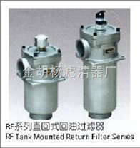 RF-240*20L-Y回油过滤器