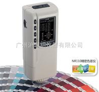 NR110精密色差儀/NR110高性價比精密色差儀