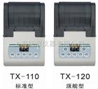 天平打印机TX-100/TX-120/TX-110(支持国内外各系列天平)