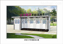 雷竞技官网手机版下载移动公厕