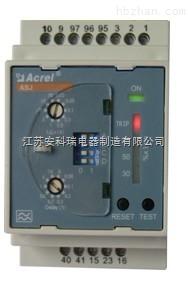 剩余电流式继电器ASJ10-LD1【导轨式安装】