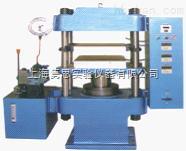 电缆橡胶平板硫化机,未硫化橡胶平板硫化机