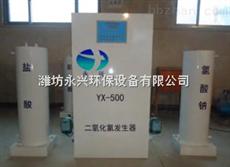四川二氧化氯发生器污水处理设备 使用原理