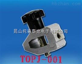 TOPJ-001拉力計夾具拉力機夾具價格,昆山哪里有賣拉力計夾具?