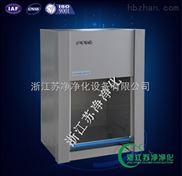 HD-650型桌上式水平送風潔淨工作台/桌上式淨化工作台