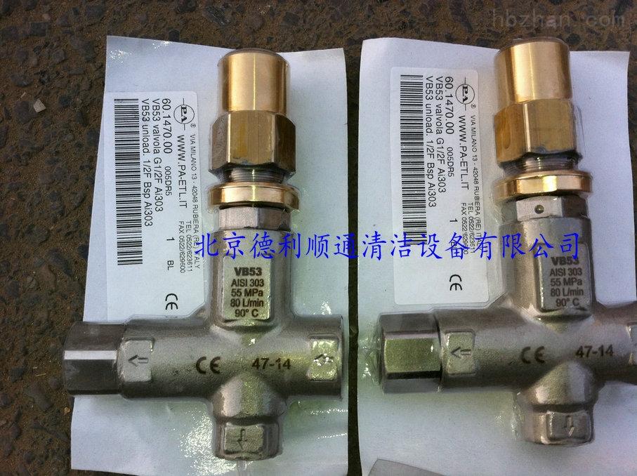 VB53-高压清洗机调压阀VB53