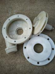 FP、PR、FSB、耐腐蚀离心泵配件