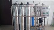 JH-RO500L-500L不锈钢反渗透纯水设备