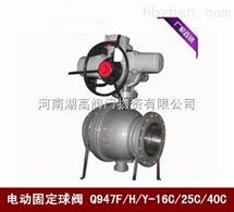 Q947Y电动固定球阀